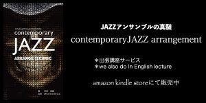 ジャズ編曲技法
